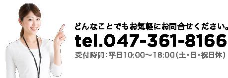 047-361-8166